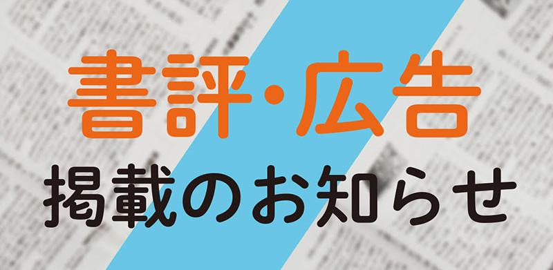 書評・広告掲載のお知らせ