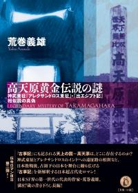 Takamaga_obi-cvr_B1007