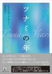 tsunami_cover+obi_0818-1