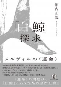 hakugei_cover+obi_1127_3のコピー
