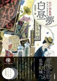 shoei hakuchumu-obi0118 (2)