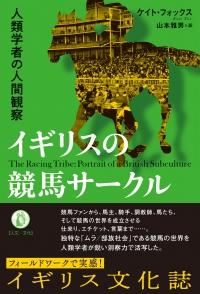 racingtribe_cover+obi_0305