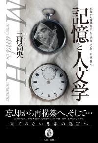 記憶と人文学_オビ_20210331