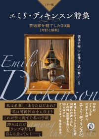 dickinson_cover+obi_0413
