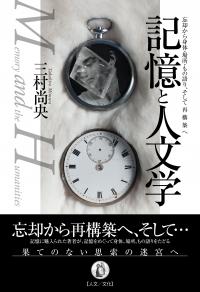 記憶と人文学_書影_20210428