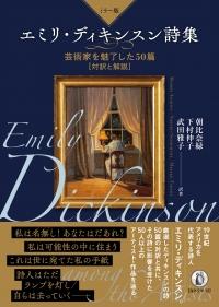 dickinson_cover+obi_0510