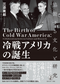coldwar_cover+obi_0616