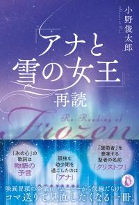 frozen_cover+obi_0618