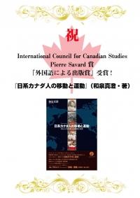 日系カナダ受賞
