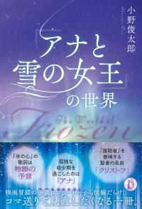 改定 frozon_cover+obi_0630