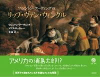 RipVan-H1_obi_green_0807