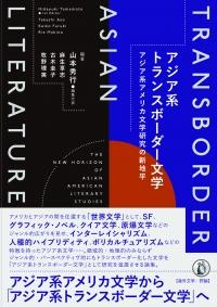 トランスボーダー文学カバー帯 のコピー